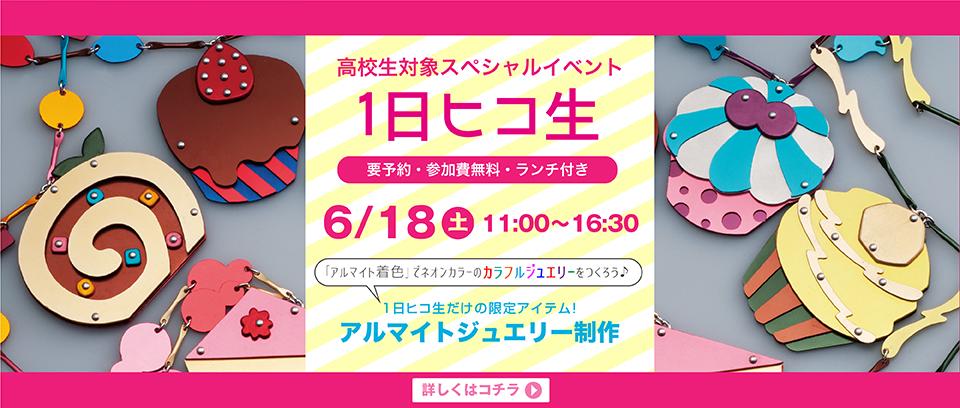 高校生対象イベント『1日ヒコ生』