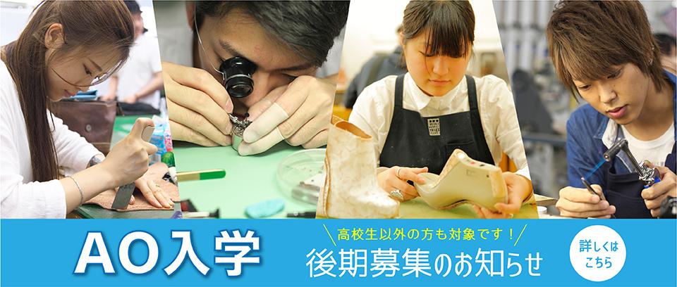 AO入学制度 後期募集お知らせ