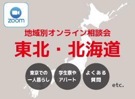 【東北・北海道】地域別オンライン相談会