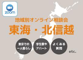 【東海・北信越】地域別オンライン相談会