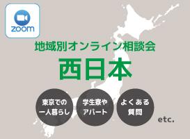 【西日本】地域別オンライン相談会