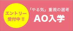 【東京校バナー】AO入学