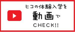 【東京校バナー】体験入学を動画でチェック