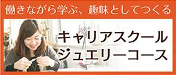 【東京校バナー】キャリアスクール