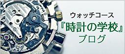 【東京校バナー】ウォッチコース 時計の学校ブログ