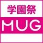 """学園祭 """"MUG 2016"""" 開催!"""