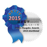 2015年度『日本留学アワーズ』上位校に選出されました!