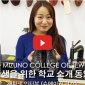 유학생을 위한 학교 소개 동영상(도쿄교 슈즈)