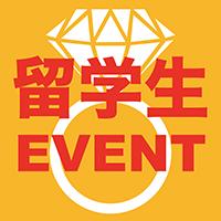 6/11(日)留学生のための体験入学開催!