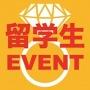 10/22(日) 留学生のための体験入学開催!