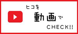 【東京校バナー】ヒコを動画でチェック