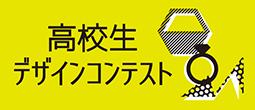 【東京校バナー】高校生デザインコンテスト