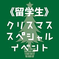 【留学生対象】クリスマス スペシャルイベント開催!