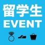 【5・6月】留学生のための体験入学開催!