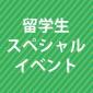 유학생을 대상으로한, 스페셜 이벤트 (오사카교)