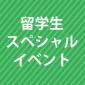 针对留学生而举办的特别活动。(大阪校)