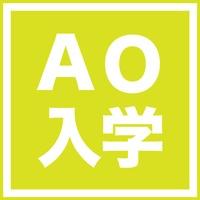 2019年度 AO入学制度 後期募集のお知らせ