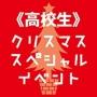 【高校1・2年生対象】クリスマス スペシャルイベント開催!