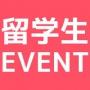 【6月】留学生のための体験入学開催!