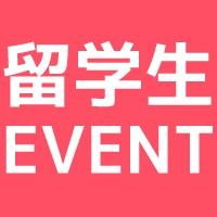 【7月】留学生のための体験入学開催!
